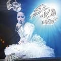 萧亚轩的专辑 Elva Wow3 Live