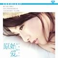 汤晓菲的专辑 原始 爱(EP)