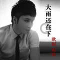 欧阳尚尚的专辑 大雨还在下(EP)