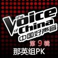 中国好声音的专辑 中国好声音 第一季 第九期那英组PK