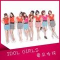 爱朵女孩的专辑 IDOL GIRLS