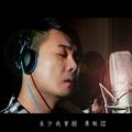 孙洪亮的专辑 勇敢的梦(单曲)