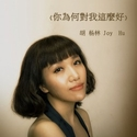 胡杨林的专辑 你为何对我这么好(EP)