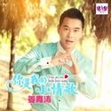 姜青涛的专辑 你是我的小情歌(单曲)