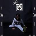 范英楠的专辑 天乐