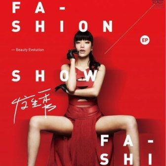江映蓉的专辑 发生秀Fashion Show