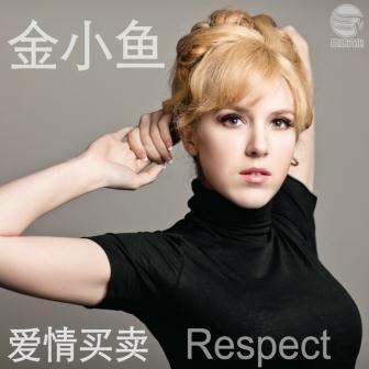 金小鱼的专辑 爱情买卖+Respect(单曲)