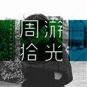 周笔畅的专辑 周游拾光 周笔畅音乐之旅精选纪录 新歌+精选