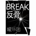 Break(反骨)(单曲)