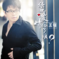 王强的专辑 你把爱情给了谁 EP
