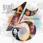 邓丽君的专辑 但愿人长久 邓丽君15周年纪念集