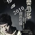 伤心2010同名专辑
