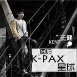 回归K-PAX星球 EP