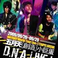 五月天的专辑 五月天创造小巨蛋DNA LIVE