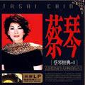 蔡琴的专辑 蔡琴 - 经典-1 黑胶LPCD