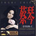 蔡琴的专辑 蔡琴 - 经典-2 黑胶LPCD