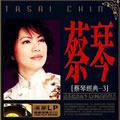 蔡琴的专辑 蔡琴 - 经典-3 黑胶LPCD