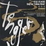 腾格尔的专辑 唱给黄河听 传奇绝版精选(Sing For Yellow River)