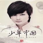 专辑少年中国
