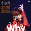 专辑2008WhyMe上海演唱会