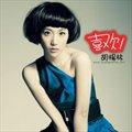 胡杨林的专辑 喜欢 EP