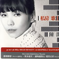 陈洁仪的专辑 私房歌