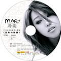 马蕊的专辑 Mary