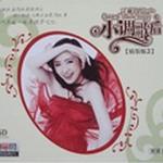 王雅洁(米雅)的专辑 小调歌后 - 精装版2