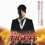 王琥的专辑 我是老虎