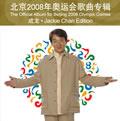 成龙的专辑 北京2008年奥运会歌曲