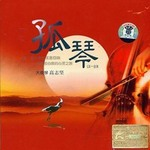 纯音乐 03的专辑 孤琴