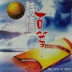 纯音乐 03的专辑 诗情古筝