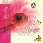 纯音乐 03的专辑 世界民族音乐典范 花之韵