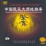 纯音乐 03的专辑 中国民乐大师纯独奏CD 01 古琴(赵晓霞 独奏)