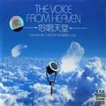 音乐欣赏01的专辑 吟唱天堂(The Voice From Heaven)
