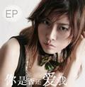 伊贞羽的专辑 你是否还爱我 EP