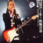 许巍的专辑 北京演唱会2005 Live
