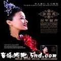 宋祖英的专辑 百年留声 再现中国百年电影歌曲经典
