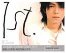 林宇中 个人首张专辑