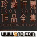 许巍的专辑 珍藏许巍1995-2000作品全集