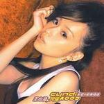 闪耀2005(新歌+节奏精选)
