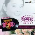邓丽君的专辑 青春少女篇2