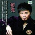 彭亮的专辑 同名专辑