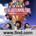 S.H.E的专辑 2006移动城堡演唱会