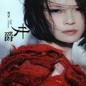杨乃文的专辑 女爵