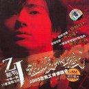 温暖呐喊 2005北京工体演唱会