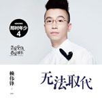 赖伟锋的专辑 无法取代(单曲)