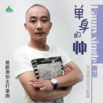 黄莹(轨道)的专辑 单身的帅(单曲)