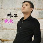 林洋的专辑 晚秋(EP)