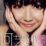 何艺纱的专辑 合唱合辑